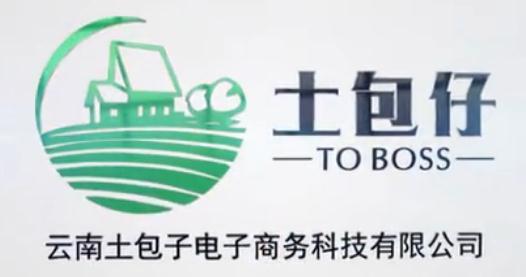 云南土包仔农特商城品牌形象片